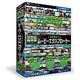 動画管理ソフト ムービーエクスプローラー Mac版