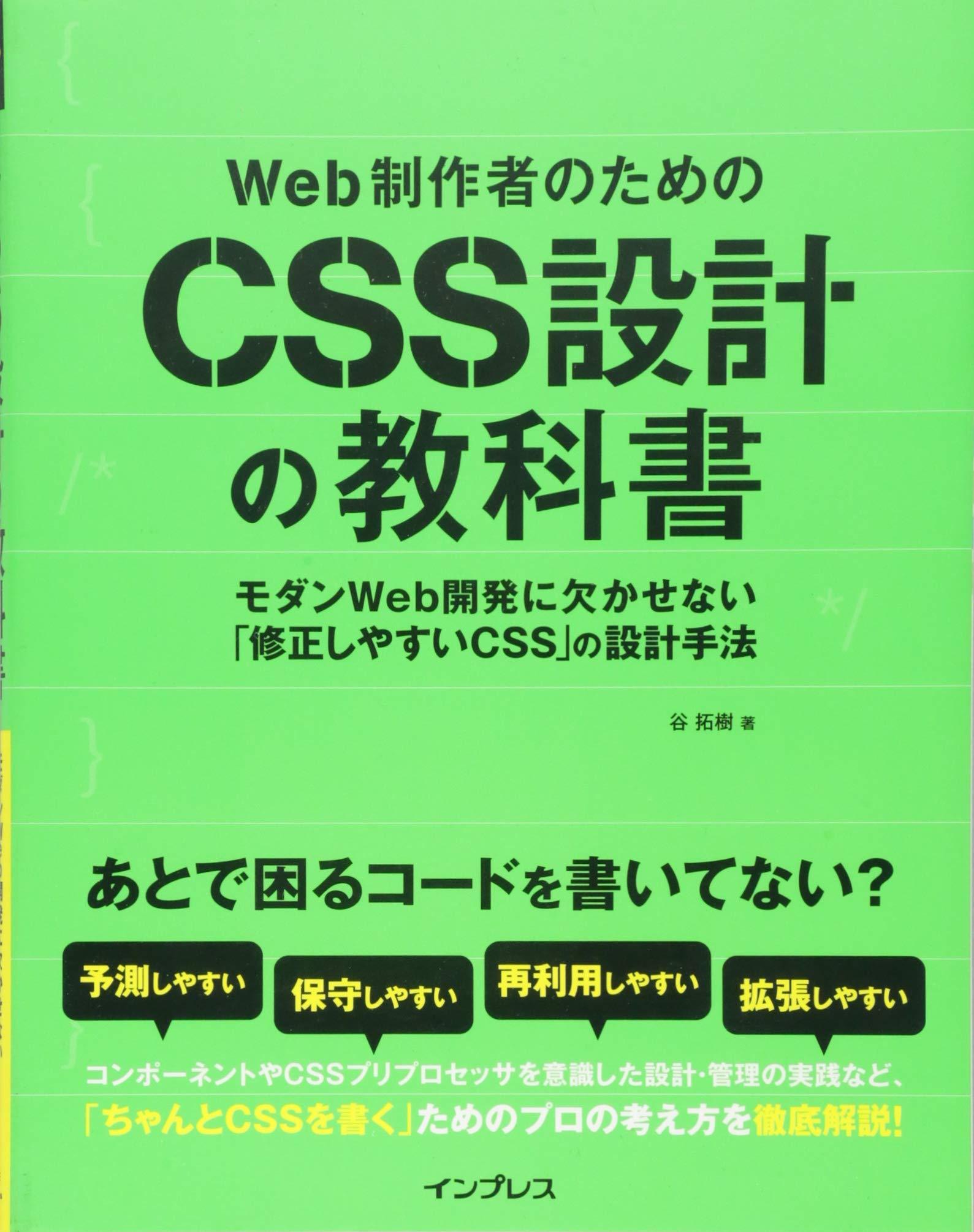 Web制作者のためのCSS設計の教科書 モダンWeb開発に欠かせない「修正し ...