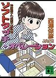 ソフトタッチ・オペレーション 神麻嗣子の超能力事件簿 (講談社文庫)