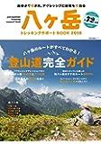 八ヶ岳トレッキングサポートBOOK2018 (NEKO MOOK 2717)