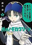進め!ギガグリーン (2) (ビッグコミックス)