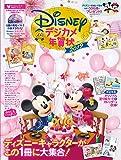 ディズニー デジカメ年賀状2019 〈和装のミッキー&ミニーイラストは本誌限定描き下ろし!  大好きなディズニーキャラクターと一緒の年賀状をつくろう!  ミッキー&フレンズ、アナと雪の女王、チップ&デール、くまのプーさん、ディズニープリンセス、スティッチ、ピクサー映画、新作映画「リメンバー・ミー」「インクレディブル」〉 (インプレスムック)