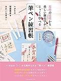 基礎の基礎から美しい筆文字がじっくり学べる 筆ペン練習帳 (インプレスムック)