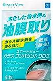 シーシーアイ(CCI)  スマートビュー ガラスコンパウンドクロス 4枚 G-112