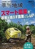 季刊地域(39) 2019年 11 月号 [雑誌] (現代農業 増刊)