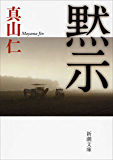 黙示(新潮文庫)