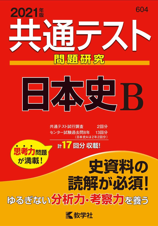 日本史のおすすめ参考書・問題集『共通テスト問題研究 日本史B』