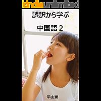 goyakukaramanabuchuugokugo (Japanese Edition)