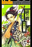 緋の纏: 1 (ZERO-SUMコミックス)