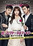 パーフェクト・プロファイラー 命がけの恋愛 [DVD]