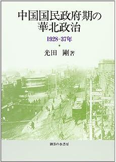 明治維新経済史 (1928年) | 猪谷...