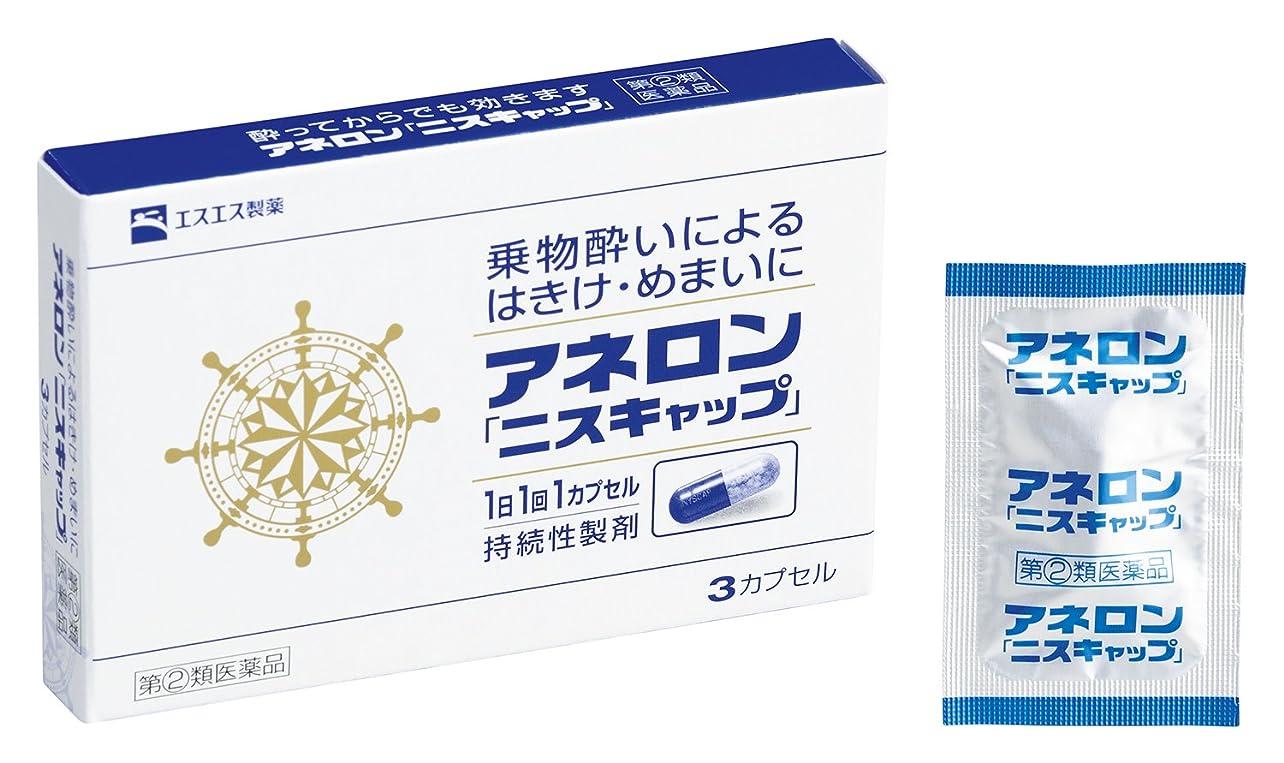 振動するスチール臭い【第2類医薬品】センパア トラベル1「6錠」