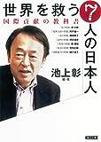 世界を救う7人の日本人 国際貢献の教科書 (朝日文庫)