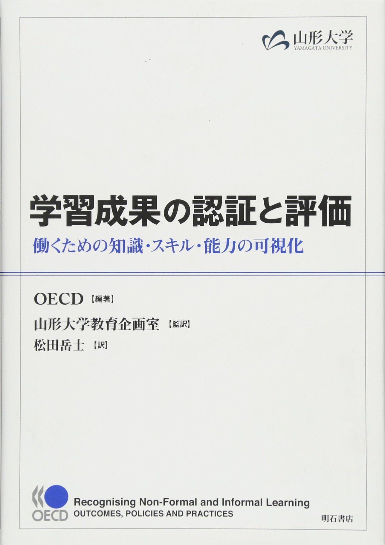 Gakushū seika no ninshō to hyōka : hataraku tame no chishiki sukiru nōryoku no kashika ebook