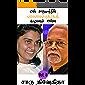 சாருவின் அமேஸான் Vol. 8: என் சருமத்தின் பளபளப்புக்குக் காரணம் என்ன (Tamil Edition)