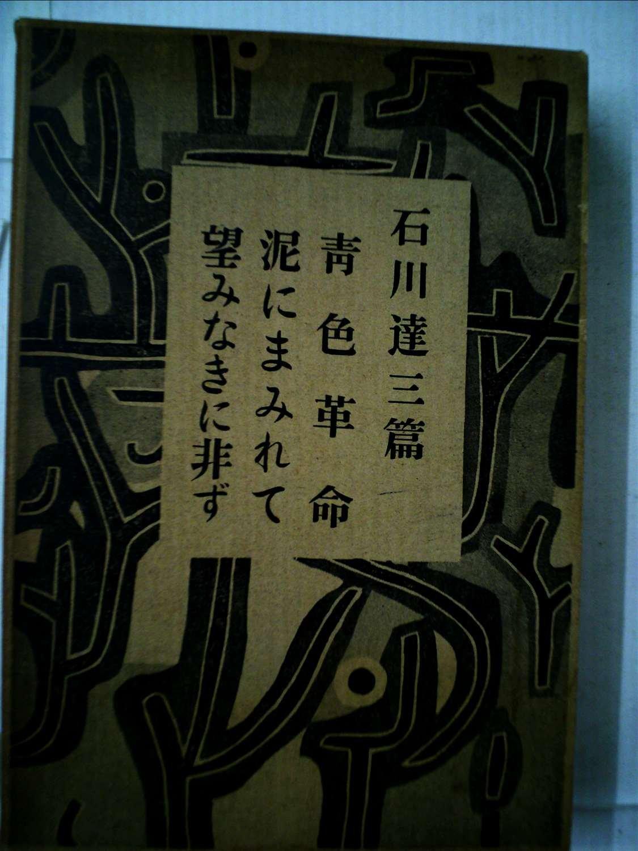 青色革命 (1953年)   石川 達三 ...