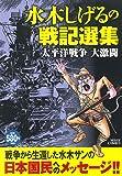 水木しげるの戦記選集 太平洋戦争 大激闘 (ミッシィコミックス)