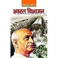 Bharat Vibhajan