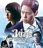 [DVD]スリーデイズ~愛と正義~ DVD&Blu-ray SET1