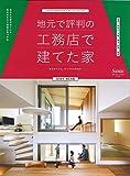 地元で評判の工務店で建てた家2018年東日本版 (別冊・住まいの設計)