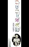 こじこじ年代記 (トクサ文庫)