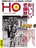 HO vol.137(おいしい老舗旅)[雑誌]