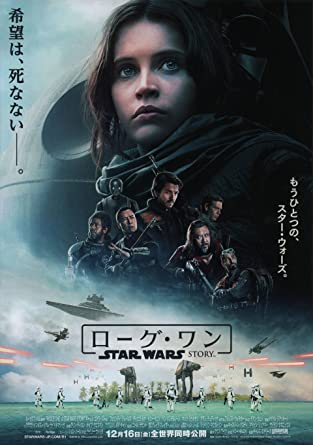 Rogue One A Star Wars Story 2016 Japanese B5 Chirashi Flyer At Amazon S Entertainment Collectibles Store