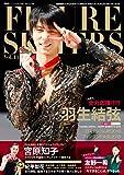フィギュア・スケーターズ13 FIGURE SKATERS Vol.13