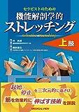 セラピストのための 機能解剖学的ストレッチング 上肢