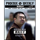 """""""漂流王子""""金正男往事   香港凤凰周刊精选故事"""