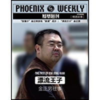 """""""漂流王子""""金正男往事 (香港凤凰周刊精选故事)"""