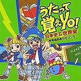 うたって覚えYO!~日本史&世界史~