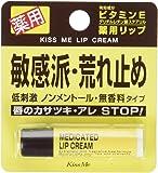 キスミー 薬用リップクリーム 2.5g