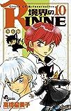 境界のRINNE (10) (少年サンデーコミックス)