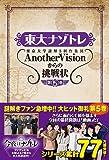 東大ナゾトレ AnotherVisionからの挑戦状 第5巻