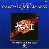 YAMATO SOUND ALMANAC 1981-II「宇宙戦艦ヤマトIII BGM集 PART1」