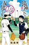 湯神くんには友達がいない (15) (少年サンデーコミックス)