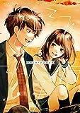 プロミス・シンデレラ (5) (裏少年サンデーコミックス)