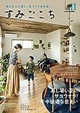 すみごこち VOL.11(LiVES2019年8月号別冊)