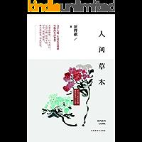 人间草木(20世纪文学大家、生活家汪曾祺散文集,水一样的文字写妙趣生活)