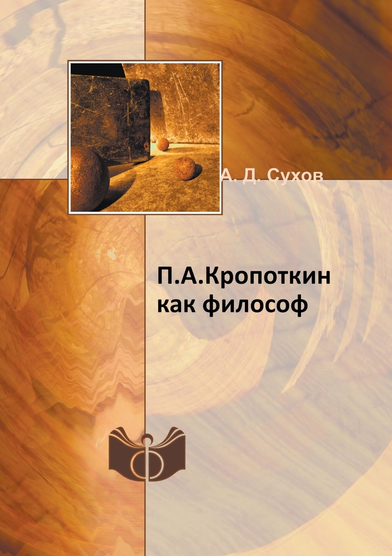 Read Online P.A. Kropotkin as a Philosopher (Russian Edition) pdf epub