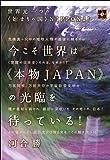 世界元一つの《始まりの国》NIPPONよ!  今こそ世界は《本物JAPAN》の光臨を待っている! (地球家族)