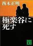 極楽谷に死す (講談社文庫)