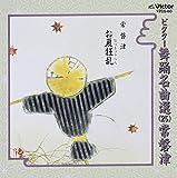 ビクター舞踊名曲選(25)常磐津