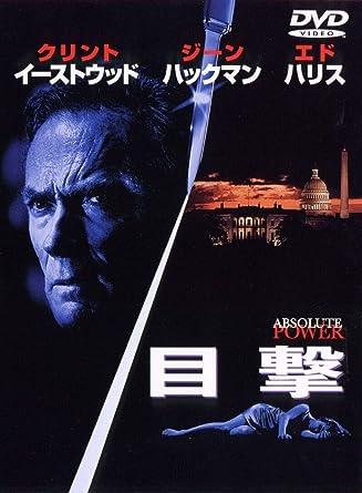 Amazon | 目撃 [DVD] | 映画