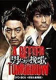 <初回生産限定>男たちの挽歌 A BETTER TOMORROW DVD-BOX【DVD】