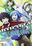 カゲロウデイズ公式アンソロジーコミック‐SUMMER‐ (ジーンコミックス)