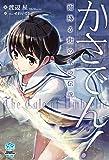かさでん! ~雨降る街の傘の伝説~ (MAGNET MACROLINK) (MAGNET MACROLINK BLUE)