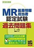 MR認定試験 過去問題集 2018年度