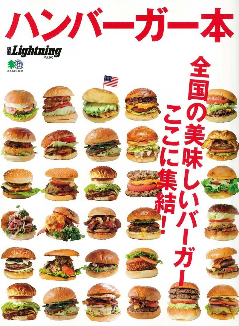 「別冊Lightning Vol.160 ハンバーガー本」(エイ出版社)